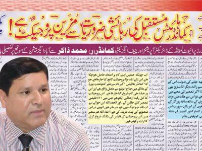 Newspaper interview 2